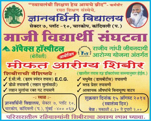 Camp With Gyanvardhini School On 15th Aug.2014