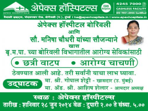 Free Check Up Camp For CHV (Community Health Volunteers) On 28th June.2014