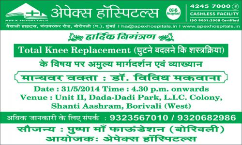 Lecture By Knee Replacement Surgeon For Sr.Citizens Borivali On 31st May.2014