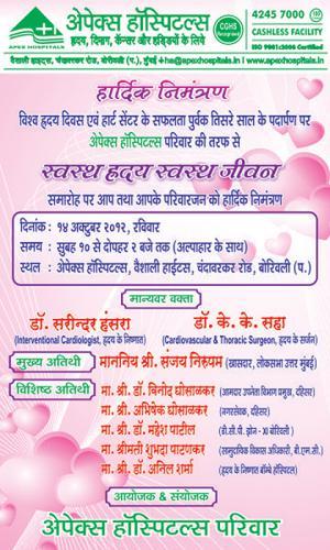 World Heart Day Celebration On Oct.2012