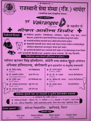 Free Health Checkup Camp At Khanivadey, Virar In Association With Rajasthani Sewa Samiti, Bhayandar