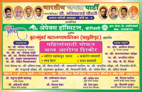 Free Health Checkup Camp For Women's On 14th July.2014