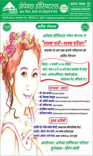Health Camp For Women On 9th Feb.2014